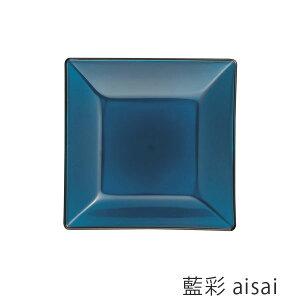 かわいい 角皿 S スクエアプレート 藍彩 樹脂製 カジュアル お皿 小サイズ 涼しげ 瑠璃色 ネイビー クリーンコート加工 電子レンジOK 食洗機OK