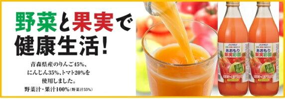 【送料無料】あおもり果実彩園1L
