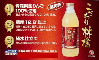 【送料無料】青森県産りんご果汁100%・こだわり林檎1000ml×6本入