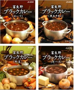 【食べ比べセット】ブラックカレー4種×2個セット(レトルト)