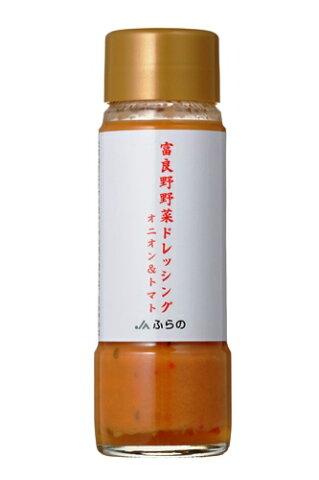 富良野野菜ドレッシング オニオン&トマト 12本