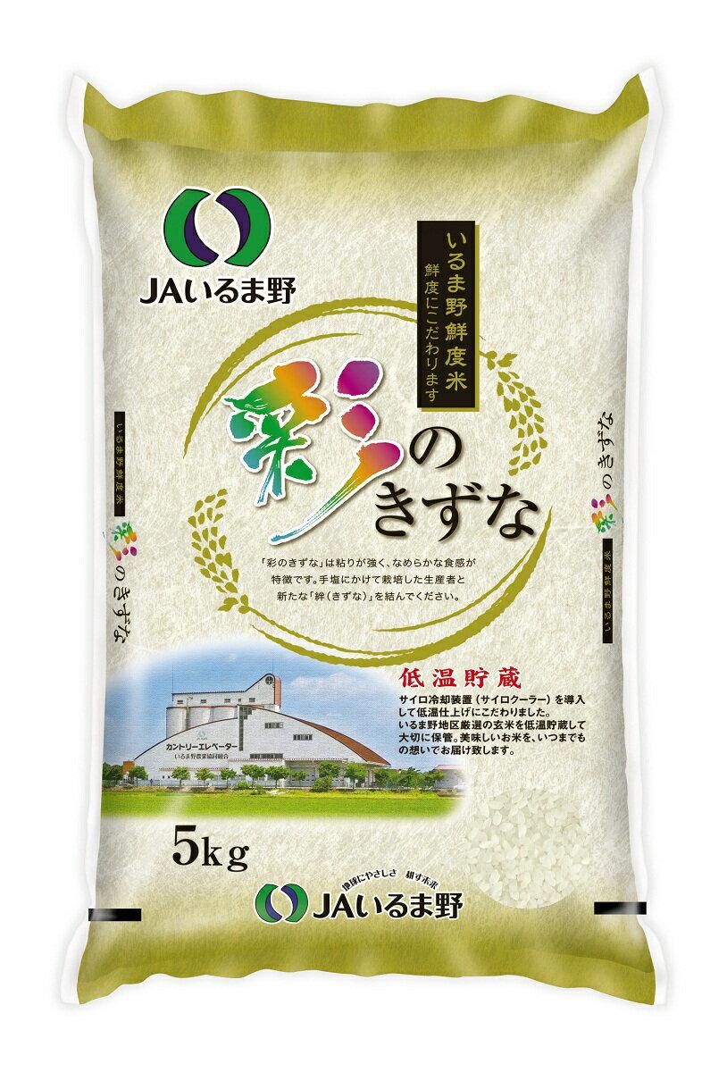 埼玉県産 彩のきずな 20Kg(5Kg×4袋)
