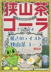 狭山茶コーラ(40本)