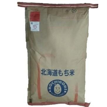 【令和元年産】北海道北竜町産 農薬節減米 風の子もち 玄米 30kg 【送料無料】