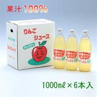 【JAみなみ信州】お母ちゃんの手づくりりんごジュース【1000ml/6本入り】