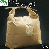 JAみなみ信州【お米コシヒカリ】3kg