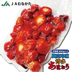 冷凍博多あまおう(冷凍いちご)