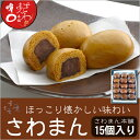 越後ながおか伝統の饅頭!さわまん(15個)【RCP】_