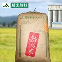 【精米無料】【特別栽培米】令和元年産 新潟県産こしいぶき玄米30kg 【送料無料】