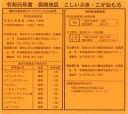 新米令和元年 ≪新米≫お米【精米無料】【特別栽培米】令和元年産 新潟県産こしいぶき玄米30kg 【送料無料】 3