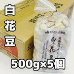 北海道産白花豆
