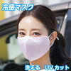 【1枚入り】冷感マスクUVカット洗えるマスク接触冷感大人用
