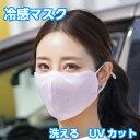 【1枚入り】 冷感 マスク UVカット 洗えるマスク 接触冷感 大人用
