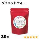 ダイエットティー ダイエット お茶 100%自然素材!「七茶葉の恵み」30包入り