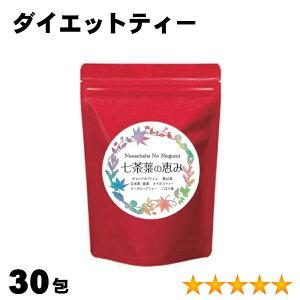 【30包】100%自然素材!レビューをみれば納得どっさり実感のお声! 腸内 ダイエット茶 「七茶葉の恵み」すっきり便秘密はお茶!黒豆茶 ルイボスティー 健康茶 お茶 ティーパック ハーブティー