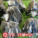 【送料無料】業務用に!大量!新鮮ナス袋詰め25袋詰合せセット(125本) 1本約75g〜100g 長さ約12cm〜...
