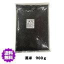 生きているお米の黒米 無農薬の古代米 残留農薬 放射能ゼロ 真空包装 便利なチャック付き 250g