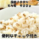 \10%OFF/ もち麦 国産 合計900g (450g×2) ダイシモチ 送料無料 もちむぎ 保存食 非常食 訳あり