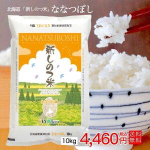 【新米】30年産北海道「新しのつ米」ななつぼし10kg