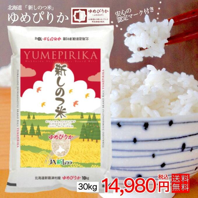 【送料無料】30年産 北海道産 「新しのつ米」ゆめぴりか 30kg...