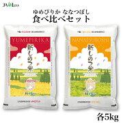 【送料無料】【令和元年産】【新米】北海道米新しのつ米ゆめぴりかななつぼし「食べくらべセット」各5kg