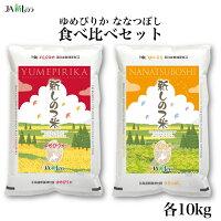 【送料無料】【令和元年産】【新米】北海道米新しのつ米ゆめぴりかななつぼし「食べくらべセット」各10kg
