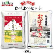 【送料無料】【令和元年産】【新米】北海道米新しのつ米ゆめぴりかおぼろづき「食べくらべセット」各5kg