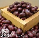 生産者限定 十勝小豆 1Kg /北海道産