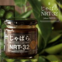 じゃばらNRT-32 ☆そのままでもOK!☆
