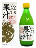 じゃばら村北山村からお屆けいたします!和歌山県北山村特産じゃばらの果実をギュッと絞った100%天然果汁!!じゃばら果汁360ml