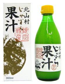 和歌山県北山村特産 幻の柑橘じゃばら!じゃばら果実をそのままギューと絞った天然果汁。その独...