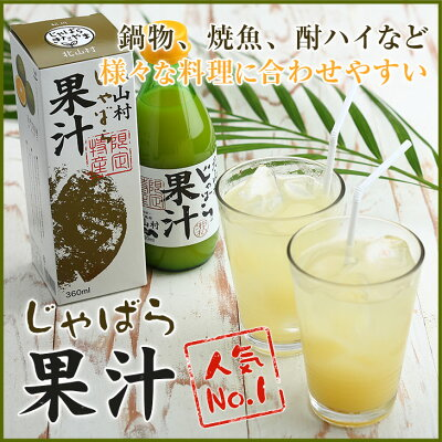 じゃばら村北山村からお届けいたします!和歌山県北山村特産じゃばらの果実をギュッと絞った100%…