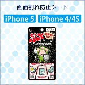 超衝撃吸収!鉄球の落下でも耐えれる!タフなシート[350]画面割れ防止 ぷよシート【iPhone 5/4S...