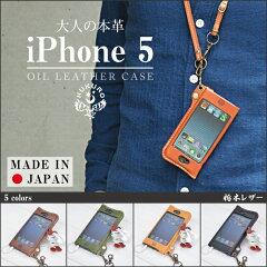 かじりりんご付き♪IPHONE 5 ケース【革 携帯電話ケース スマホケース カード】[2-95]iPhone 5 ...