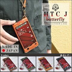 ギターコードホルダー付き♪【スマフォ スマホ バタフライ】[320]HTC J butterfly オイルレザー...