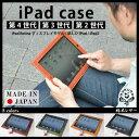 第4世代/第3世代/第2世代に対応♪[354]iPad Retinaディスプレイモデル/第3世代/第2世代 ケース/...
