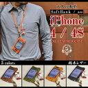 かじりりんご付き♪IPHONE 4 / iPhone 4S ケース【革 携帯電話ケース スマホケース】[0-82]iPho...