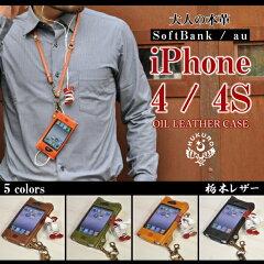 [0-82]かじりりんご付き♪iPhone 4/4S ケース オイルレザーケース ハンドメイド本革(栃木レザ...