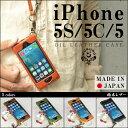 iPhone 5S/5C/5 オイルレザーケース