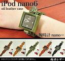 腕時計&懐中時計にもなるipod nano 6 ケース♪[174]かじりりんご付き♪iPod nano 6オイルレザ...
