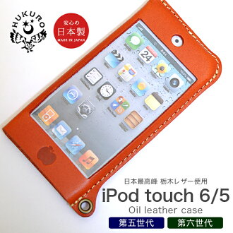 [305]iPod touch 5G oil leather case hand made real genuine leather (Tochigi leather) ipod touch 5th generation cover pouch suica icoca pitapa edy card pocket HUKURO by JACA JACA[fs2gm]