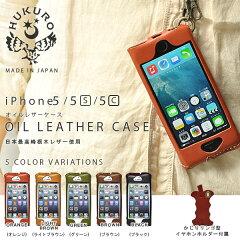[4★45]iPhone 5S/5C/5 オイルレザーケース/本革(栃木レザー)アイフォン5s アイフォン5C カ...