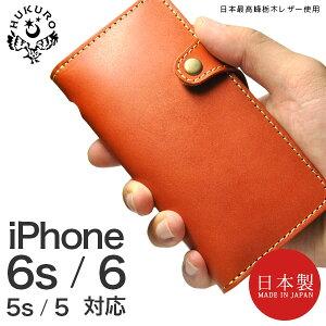 iPhone6 iPhone5S iPhone5 アイフォン6 手帳型ケース 日本最高峰 栃木レザー 日本製 レビューを...