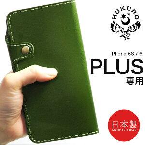 iPhone6 plus ケース アイフォン6 手帳型ケース 日本最高峰 栃木レザー 日本製 レビューを書い...