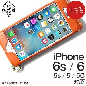 [4★45] iPhone6 iPhone5S iPhone5C iPhone5 ケース オイルレザー 栃木レザー 本革 スマホ カバー スマートフォン ジャケット 革 スマホケース アイフォン6 ケース アイホン6 4.7インチ iPhone6 plus非対応 apple HUKURO メンズ レディース 兼用