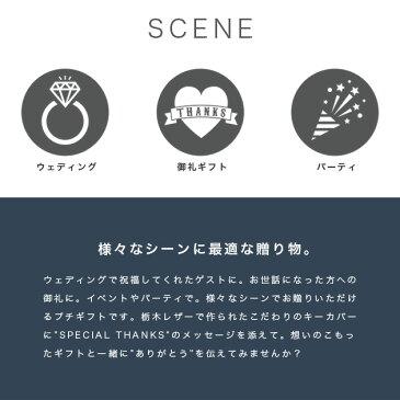 【HUKURO】プチギフト 本革エコキーカバー 結婚式 ウエディング 二次会 退職 に喜ばれる 栃木レザー キーキャップ キーケース 鍵 メッセージ 名入れ ギフト 贈り物 国産 全5色
