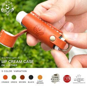 リップクリームケース レディース ホルダー メンソレータム ロート製薬 ブランド