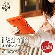 【HUKURO】iPad mini4ケース mini3 mini2 mini 本革 栃木レザー オイルレザー カバー iPad mini シリーズ retina モデル 縦向き 横向き 持ちやすい 落下防止 持ち歩く 7.9インチ 16gb 32gb 64gb 128gb wi-fiモデル Wi-Fi+Cellularモデル 付属無 バックグリップ JACA JACA