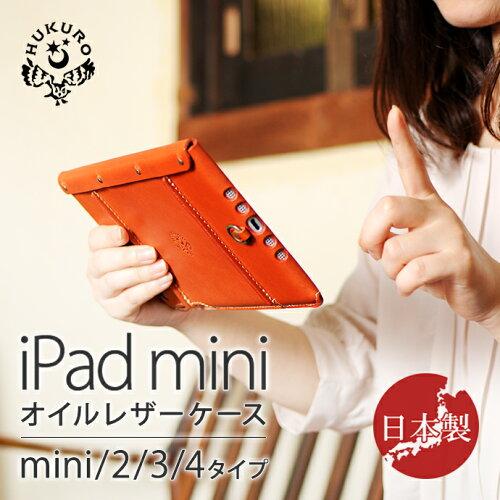 iPad mini4ケース mini3 mini2 mini 本革 栃木レザー オイルレザー カバー iPad mini シ...