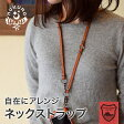 【HUKURO】ネックストラップ 携帯 ストラップ 栃木レザー 本革 ヌメ革 メンズ レディース ビジネス メール便 オリジナル 革 おしゃれ レザー 迷子防止 日本製